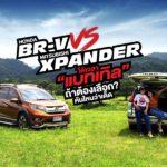 """HONDA BR-V VS MITSUBISHI XPANDER ได้เวลา """"แบทเทิล"""" ถ้าต้องเลือกคันไหนว่าเด็ด"""
