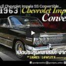 สปอร์ตคูเป้ Chevrolet Impala SS Convertible 1963 | The Oldies |16.10.2018