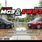 ALL-NEW MG3 VS SUZUKI SWIFT หมัดเด็ดจากฝั่งอีโคคาร์ ปะทะน้องใหม่มาแรงของกลุ่มซิตี้คาร์