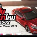 เปิตตัว นิสสัน เทียน่า รถยนต์ใหม่ 2019   News   Event   01.11.2018