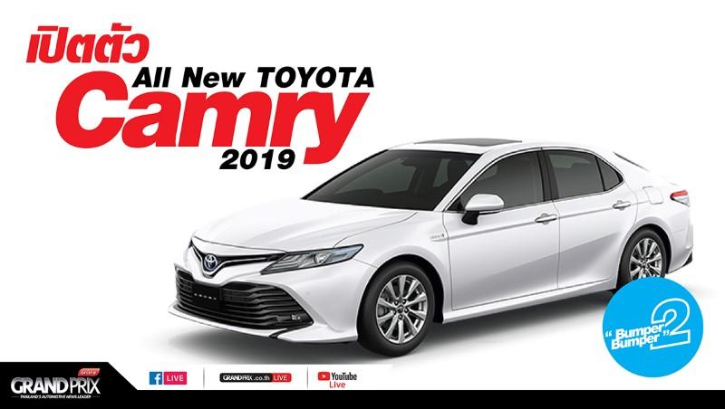 เปิดตัว All New Toyota Camry 2019 | Bumper 2 Bumper | 30.10.2018