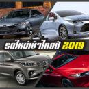 รถใหม่เข้าไทยปี 2019 เก็บเงินรอได้เลย !!