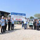 อีซูซุส่งมอบน้ำสะอาดเพื่อความยั่งยืน ต่อเนื่องเป็นแห่งที่ 32 ในโครงการ อีซูซุให้น้ำ...เพื่อชีวิต