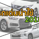 รถเด่นรถน่าใช้ในปี 2018