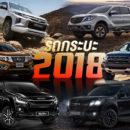 สุดยอดรถกระบะปี 2018 !!