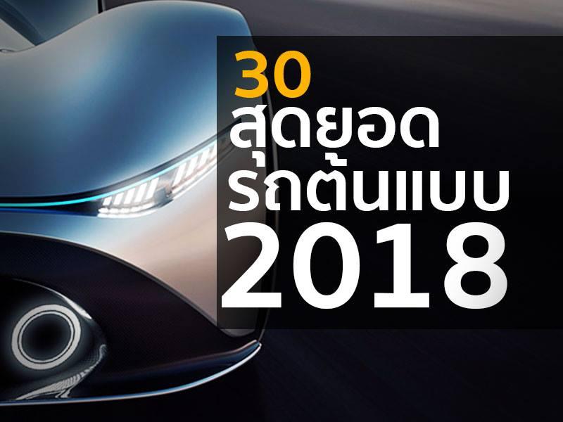 รวบรวม 30 Concept car ยอดเยี่ยมปี 2018