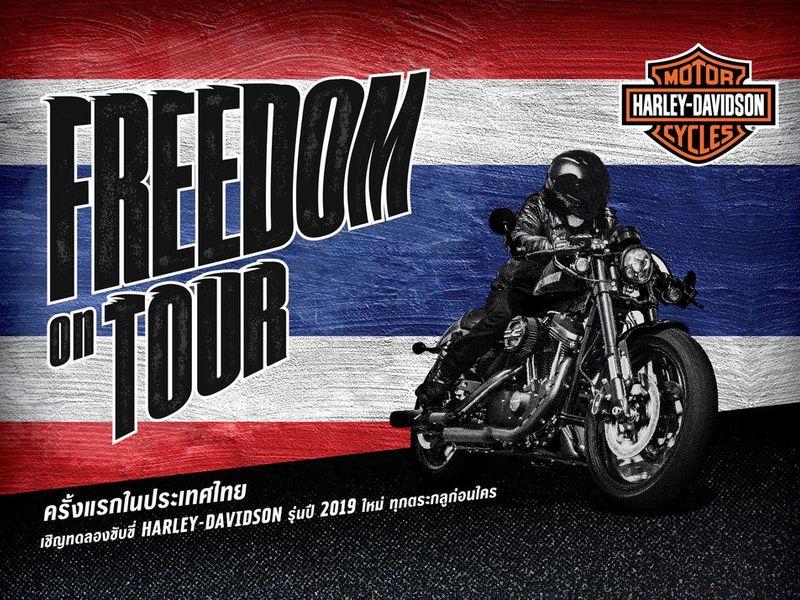 """ฮาร์ลีย์-เดวิดสัน™ ชวนทดลองขับครบรุ่นในงาน """"Freedom on Tour"""""""