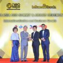 ลามิน่าคว้ารางวัล 'สุดยอดแบรนด์ชั้นนำ—Outstanding Brands Award'