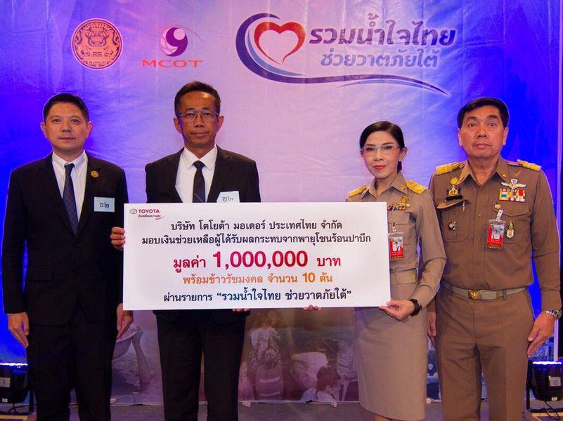 โตโยต้า มอบเงิน1 ล้านบาท เยียวยาผู้ได้รับผลกระทบจากพายุ ปาบึก