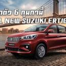 เจาะสเปค All-new Suzuki Ertiga ก่อนเปิดตัว 6 ก.พ. นี้