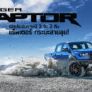 FORD RANGER RAPTOR  'The Mysterious Journey'