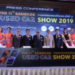 กรังด์ปรีซ์ฯ ประกาศจัดงาน The 11th Bangkok Used Car Show เริ่ม 28 มีนาคมนี้