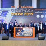 เปิดแล้ว! Bangkok Used Car มหกรรมรถยนต์มือสอง ครั้งที่ 11-พร้อมโปรโมชั่นห้ามพลาด