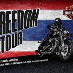"""ฮาร์ลีย์-เดวิดสัน จัดงาน """"Freedom on Tour"""" มอบอิสระเสรีแห่งการขับขี่ที่แท้จริงทั่วไทย"""