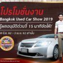 ออกรถมือสองสภาพปิ๊งกับกรุงศรี ยูสด์ คาร์ ในงาน Bangkok Used Car Show 2019