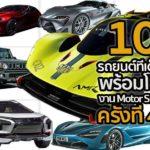 10 รถยนต์ทีเด็ด!! เรียกน้ําจิ้มก่อนเข้างาน มอเตอร์โชว์ ครั้งที่ 40