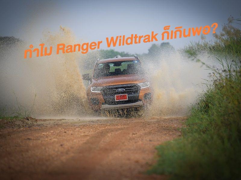 ทำไม Ford Ranger Wildtrak ก็เกินพอ?
