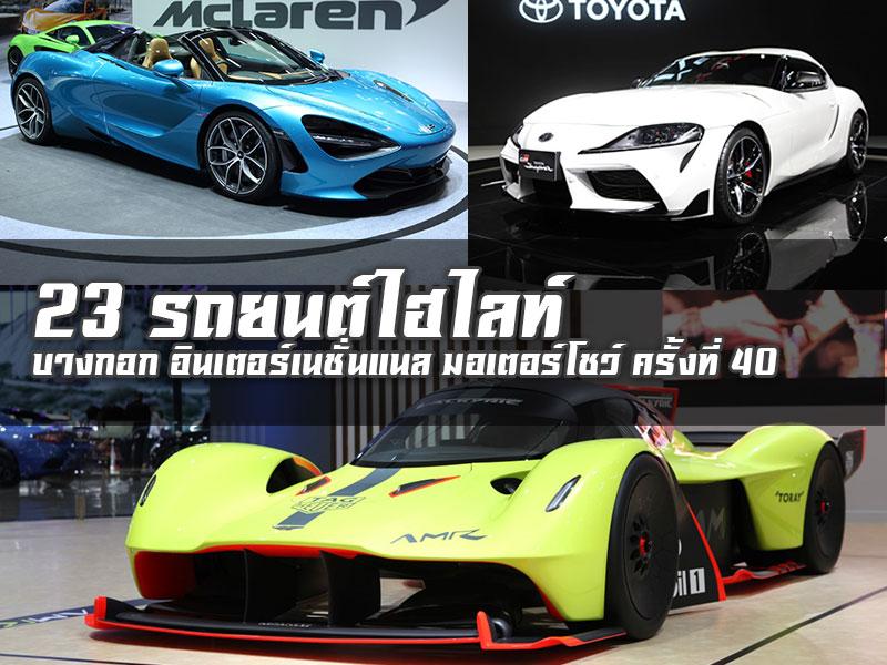 23 รถยนต์ไฮไลท์ ทีเด็ด บางกอก อินเตอร์เนชั่นแนล มอเตอร์โชว์ ครั้งที่ 40