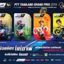 เปิดตัวบัตรแข็ง MotoGP 2019 แฟนความเร็วชาวไทยถูกใจสิ่งนี้  !!!