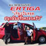 เที่ยววันหยุดสนุกทั้งครอบครัว กับ All New Suzuki Ertiga