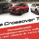 """""""Life Crossover Trip""""ชวนลูกค้าบีอาร์-วี เอชอาร์-วี และ ซีอาร์-วี เที่ยว 3 ประเทศ ไทย-ลาว-เวียดนาม"""