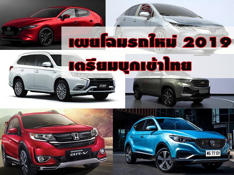 เผยโฉมรถใหม่ 2019 เตรียมเข้าบุกตลาดไทย !!