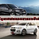 โชว์รูมเชฟหลอกขายรถปีเก่า!! เทียบให้ชัด Chevrolet Captiva ปี 2014 กับ 2018 ต่างกันขนาดไหน