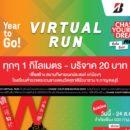 """บริดจสโตน เปิดตัวกิจกรรม """"1 Year to GO! Virtual Run"""""""