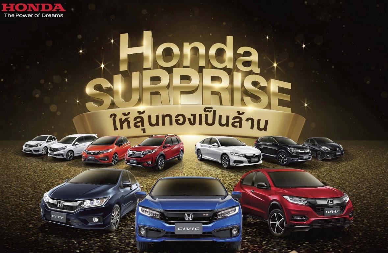 """ฮอนด้า จัดแคมเปญ """"Honda Surprise ให้ลุ้นทองเป็นล้าน"""" รวมมูลค่ารางวัล 20 ล้านบาท"""