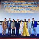 อีซูซุ ร่วมกับ เมเจอร์ ซีนีเพล็กซ์ ชวนคนไทยสานสำนึกรักบ้านเกิดเมล็ดพันธุ์แห่งความพอเพียง
