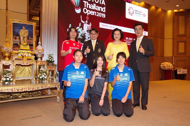 """โตโยต้าร่วมขับเคลื่อนวงการแบดมินตันไทย สนับสนุนการจัดแข่งขัน """"TOYOTA Thailand Open 2019"""""""