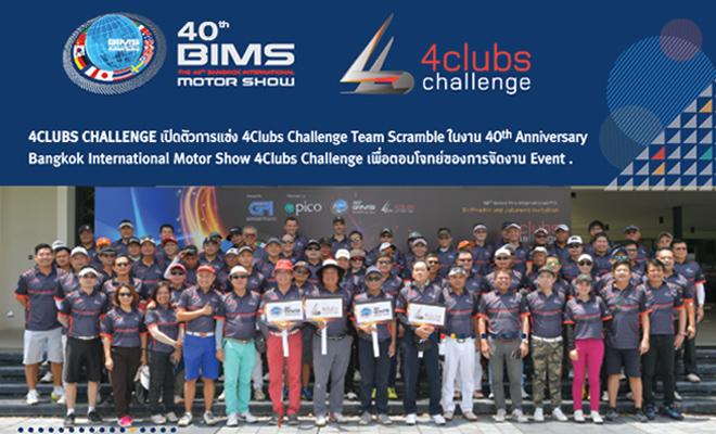 BANGKOK INTERNATIONAL MOTOR SHOW 4 CLUBS CHALLENGE