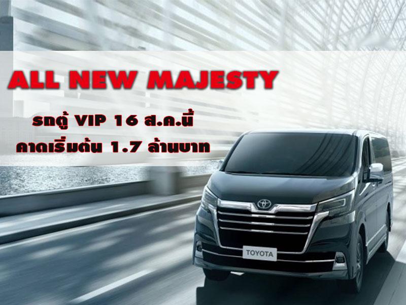 โตโยต้า เตรียมเปิด ALL NEW MAJESTY รถตู้ VIP 16 ส.ค.นี้ คาดเริ่มต้น 1.7 ล้านบาท