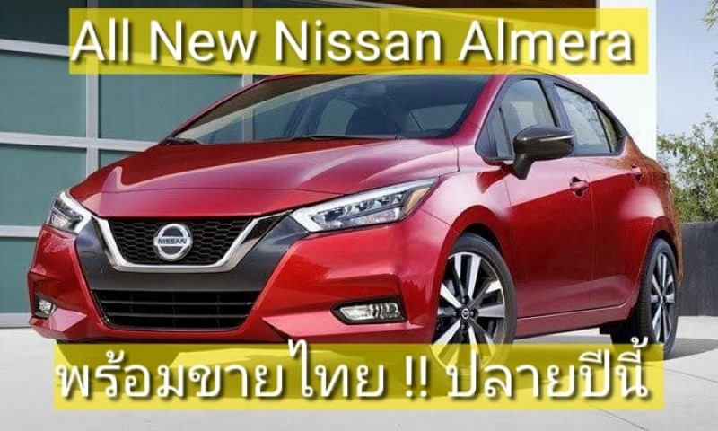 All New Nissan Almera พร้อมขายไทยปลายปีนี้ คาดราคาเริ่มต้นที่ 5.5 แสนบาท