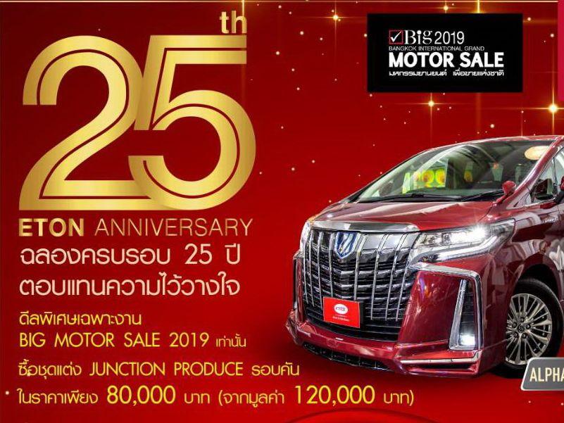อีตั้น พร้อมส่งแคมเปญฉลอง 25 ปี กับดีลสุดพิเศษในงาน Big Motor Sale 2019