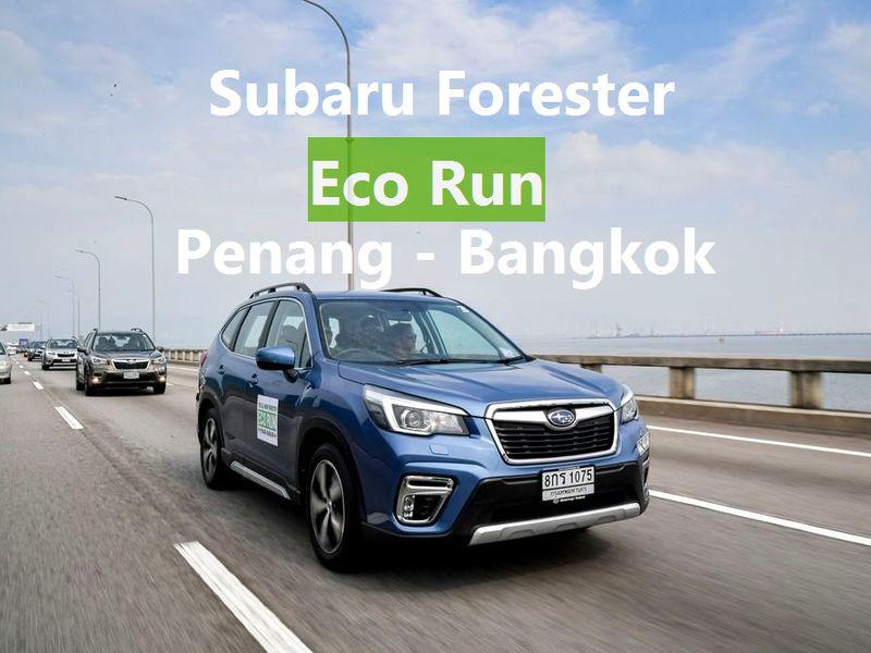 พิสูจน์แล้วประหยัดจริง The All-New Subaru Forester 18 กม./ลิตร!!