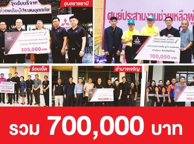 มิตซูบิชิ มอเตอร์ส ประเทศไทย บริจาคเงิน 700,000 บาท  ช่วยเหลือผู้ประสบภัยน้ำท่วม