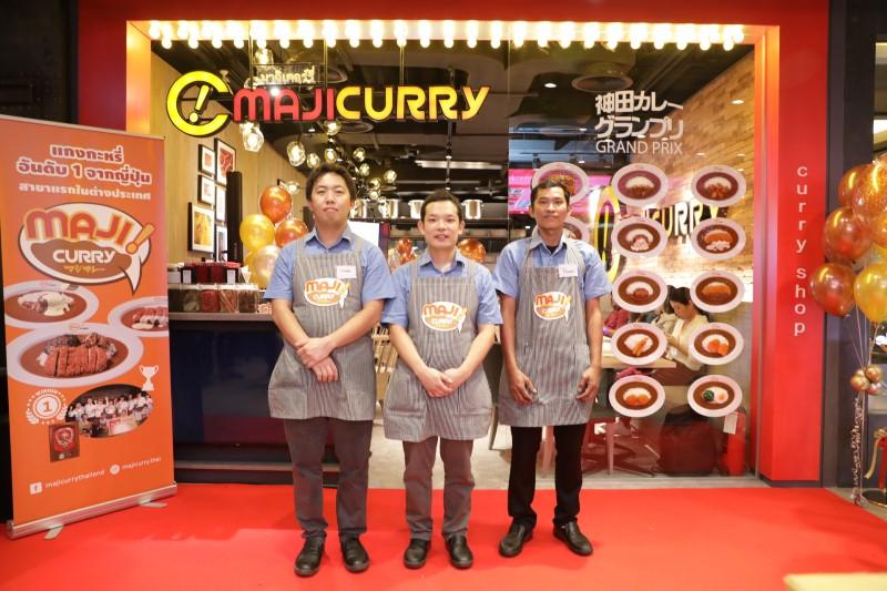 'MAJI CURRY' ข้าวแกงกะหรี่อันดับ 1 จากประเทศญี่ปุ่น เปิดสาขาแรกที่สยามเซ็นเตอร์
