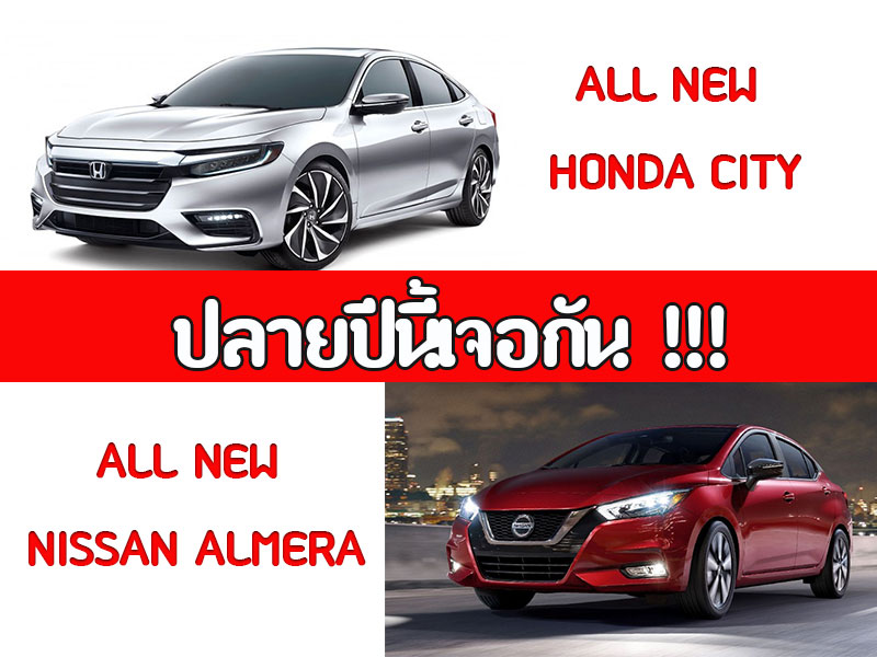ปลายปีนี้เจอกัน !! All New Honda City และ All New Nissan Almera