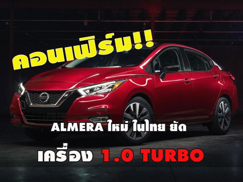 คอนเฟิร์ม!! All NEW NISSAN ALMERA ขายไทย ยัดเครื่อง 1.0 TURBO