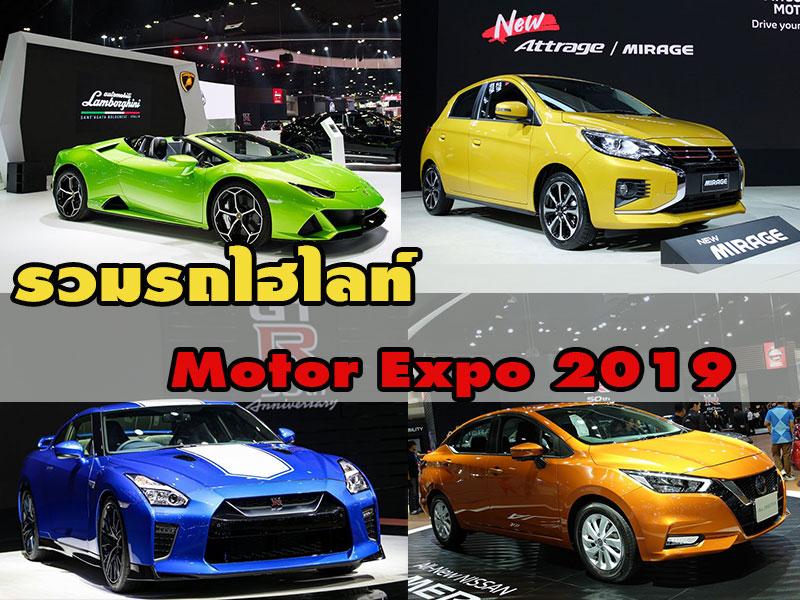 รวมรถไฮไลท์ Motor Expo 2019