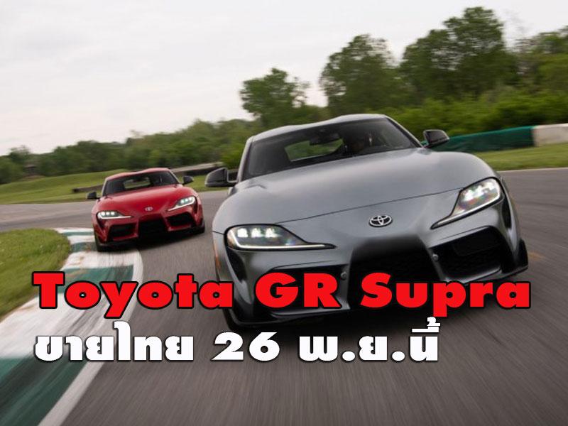 โตโยต้าพร้อมเปิดรถสปอร์ตระดับตำนาน Toyota GR Supra ขายไทย 26 พ.ย. นี้