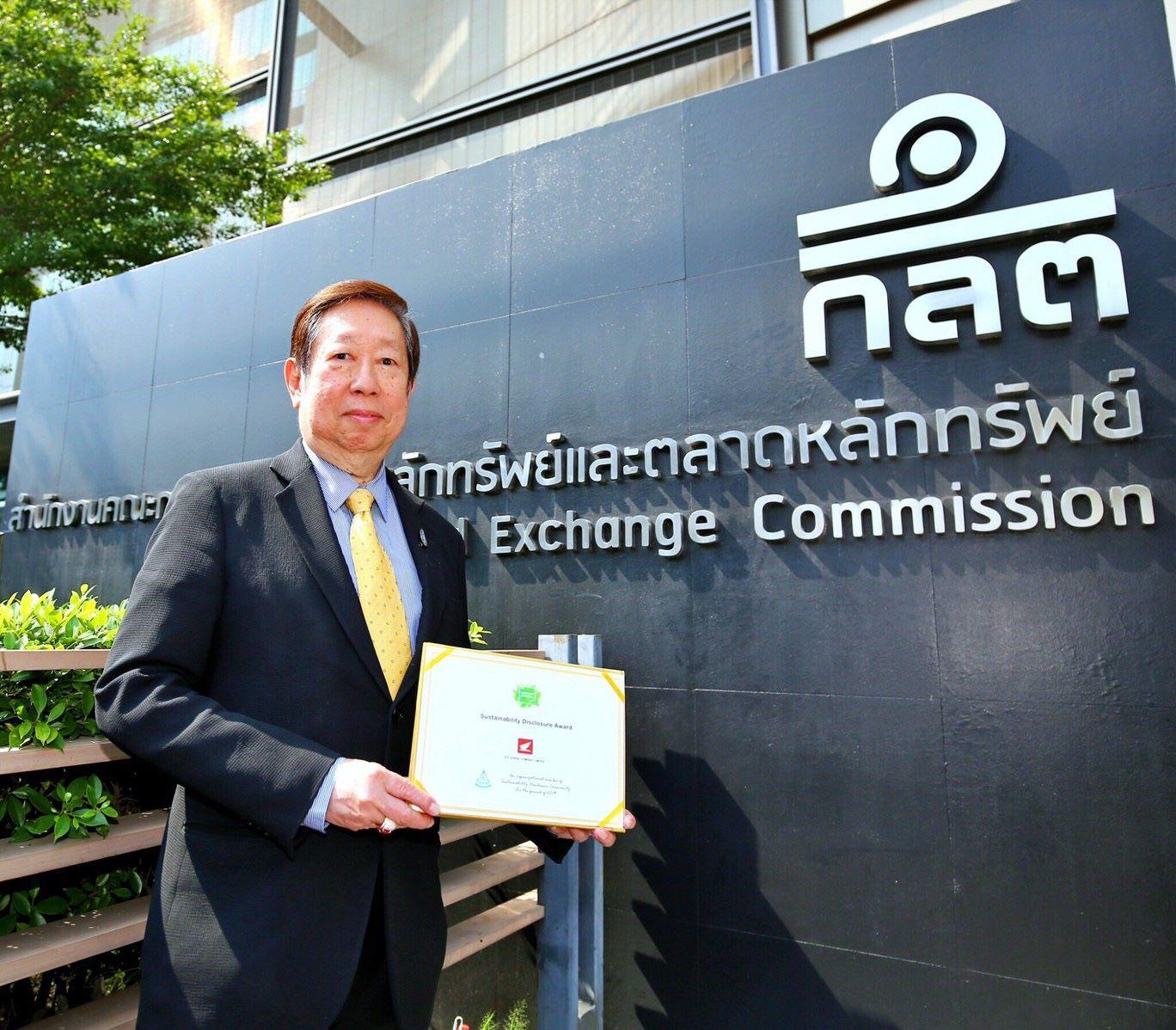 เอ.พี. ฮอนด้า คว้ารางวัลเกียรติคุณ Sustainability Disclosure Award ประจำปี 2562
