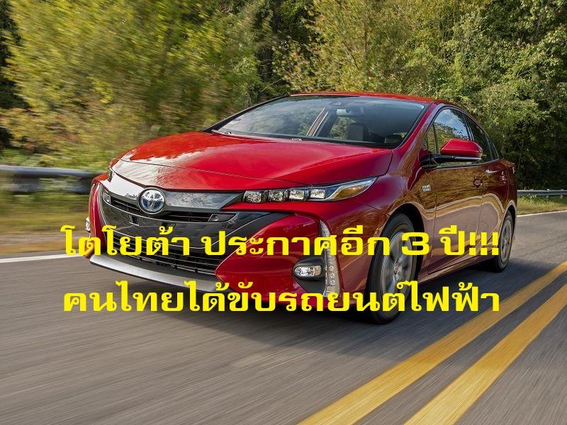 โตโยต้า ประกาศอีก 3 ปี! คนไทยได้ขับรถยนต์ไฟฟ้า