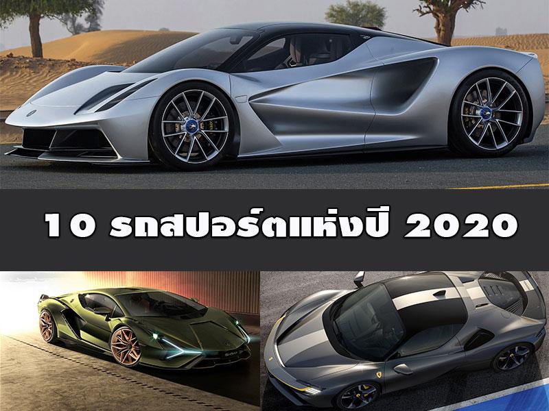 10 รถสปอร์ตสมรรถนะไม่ธรรมดาแห่งปี 2020