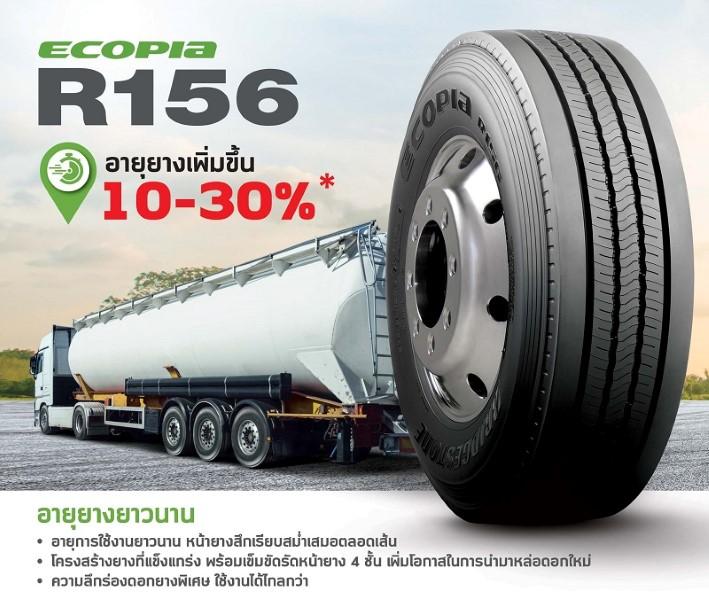 บริดจสโตน ส่ง ECOPIA R156 ที่สุดของยางเรเดียลสำหรับรถบรรทุก ตอบโจทย์ทุกเส้นทางการขนส่ง