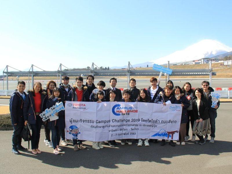 โตโยต้า ถนนสีขาว นำนักศึกษาที่ชนะการประกวด ดูงาน ณ.ประเทศญี่ปุ่น