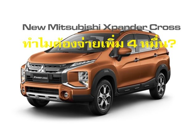 New Mitsubishi Xpander Cross