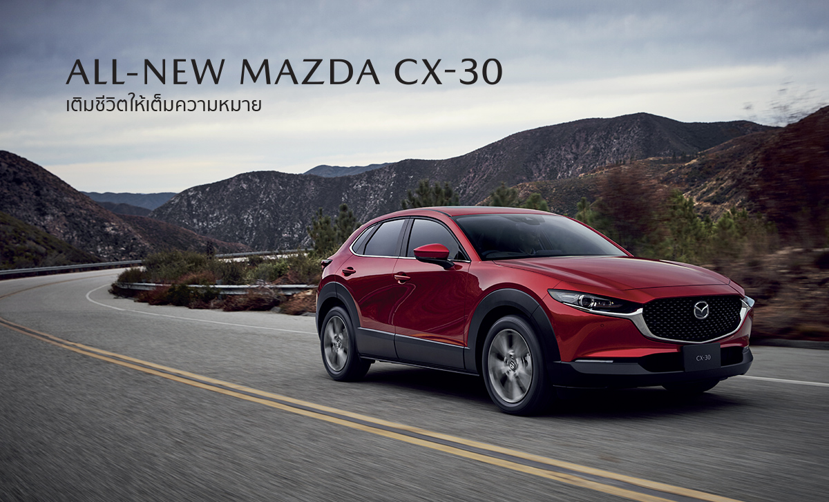 ALL-NEW MAZDA CX-30 LIFE'S ALWAYS ON เติมชีวิตให้เต็มความหมาย