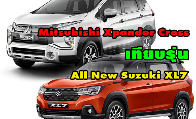 All New Suzuki XL7